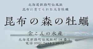 昆布の森の牡蠣『北海道仙鳳趾産 殻付き牡蠣』2Lサイズ(250g以上/個) 小箱(約15個)