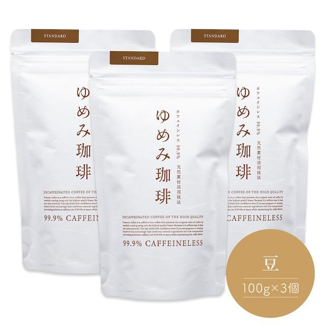 ゆめみ珈琲(カフェインレス)《スタンダード》豆 300g(100g☓3パック)