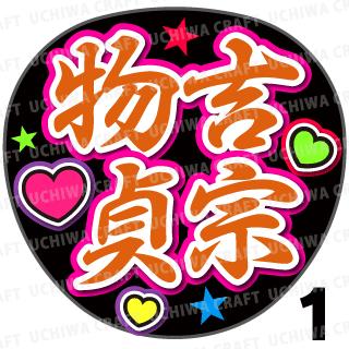 【プリントシール】【刀剣乱舞団扇】『物吉貞宗』コンサートやライブに!手作り応援うちわで主にファンサ!!!