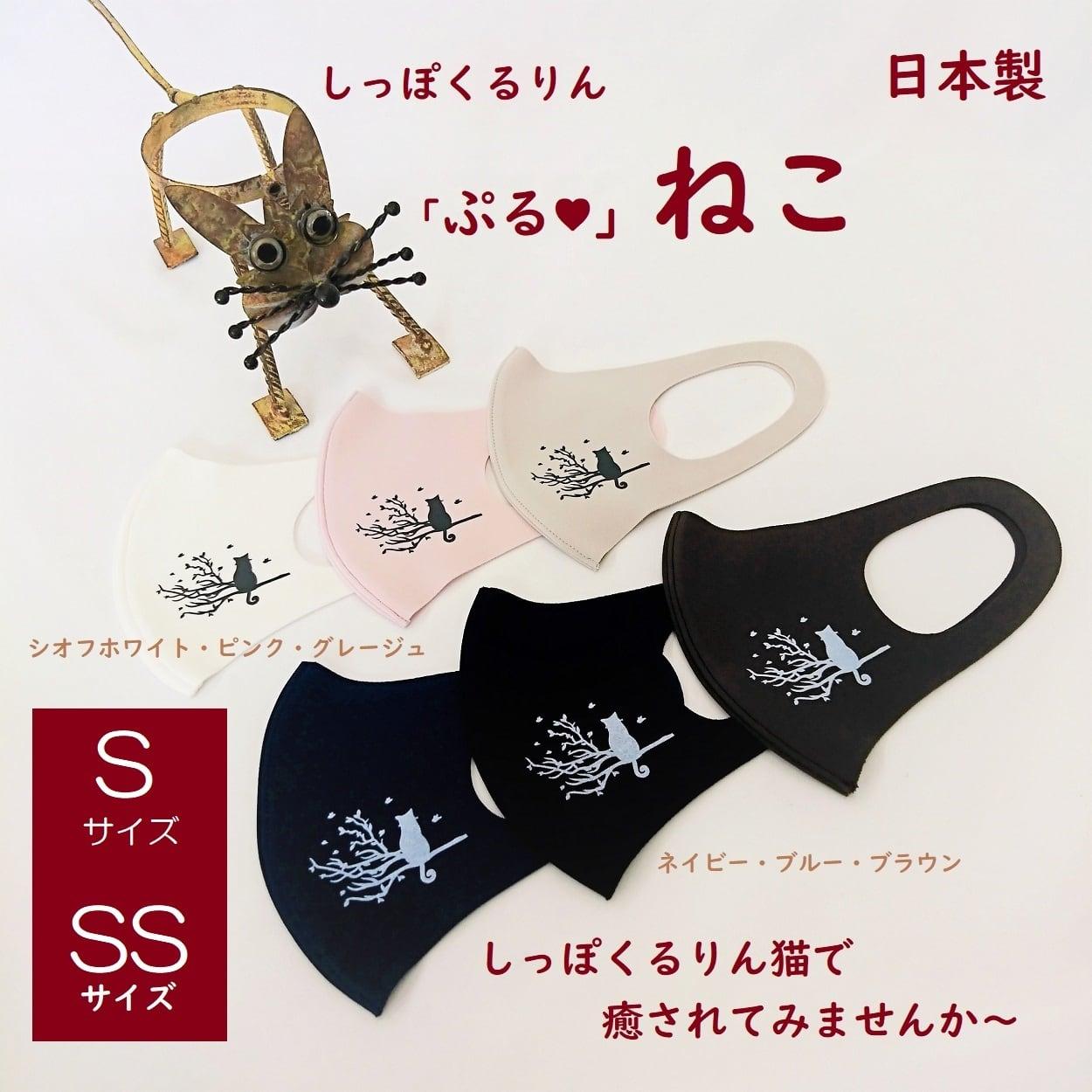 「ぷるピッタ」®しっぽくるりん猫プリント 2色2枚入り【日本製】