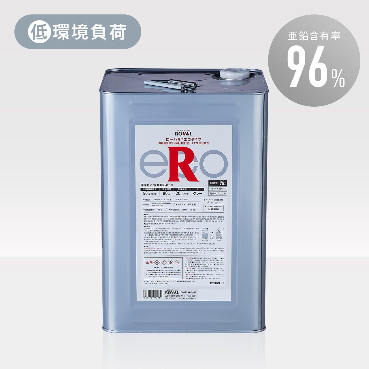 ローバルエコタイプ 25kg缶