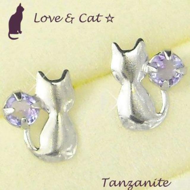 ピアス タンザナイト 天然石 一粒 12月誕生石 10金ホワイトゴールド 猫 レディース