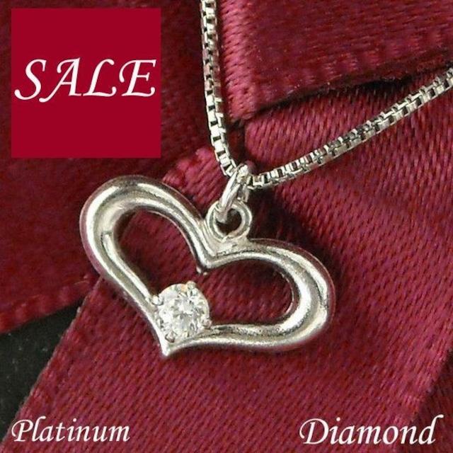 ダイヤモンド ネックレス 一粒 0.1カラット ハートモチーフ プラチナ pt900 レディース