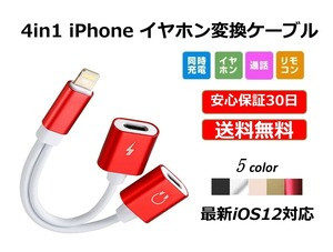 iOS12対応 iPhone X Lightningポート2個付き 充電しながら 電話通話 音楽再生 ケーブル iPhone 8 Plus 変換アダプタ アイフォン 充電器 同時 リモコン使用