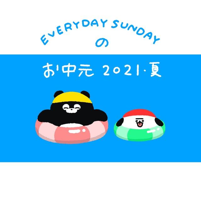 贈ろう!EVERYDAY SUNDAYの『お中元』2021夏