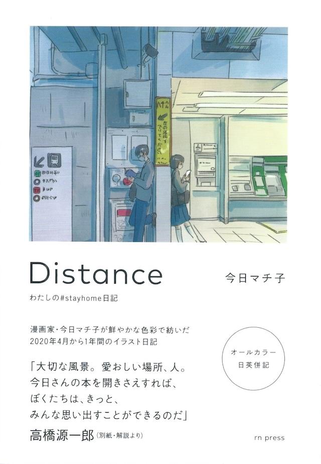 Distance 私の#stayhome日記