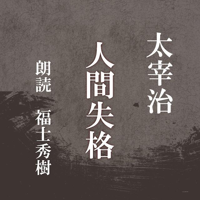 [ 朗読 CD ]人間失格  [著者:太宰治]  [朗読:福士秀樹] 【CD3枚】 全文朗読 送料無料 文豪 オーディオブック AudioBook