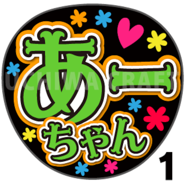 【プリントシール】【HKT48/チームH/渡部愛加里】『あーちゃん』コンサートや劇場公演に!手作り応援うちわで推しメンからファンサをもらおう!!