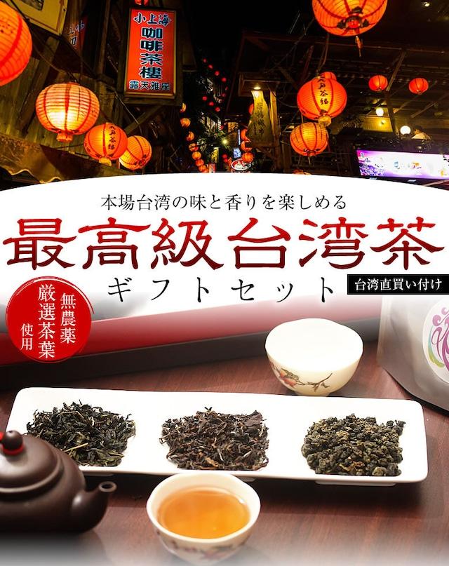 【お中元におすすめ】最高級台湾茶 ギフトセット (凍頂烏龍茶、東方美人茶、文山包種茶)