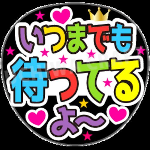 【プリントシール】『いつまでも待ってるよ〜』コンサートやライブに!手作り応援うちわでファンサをもらおう!!!