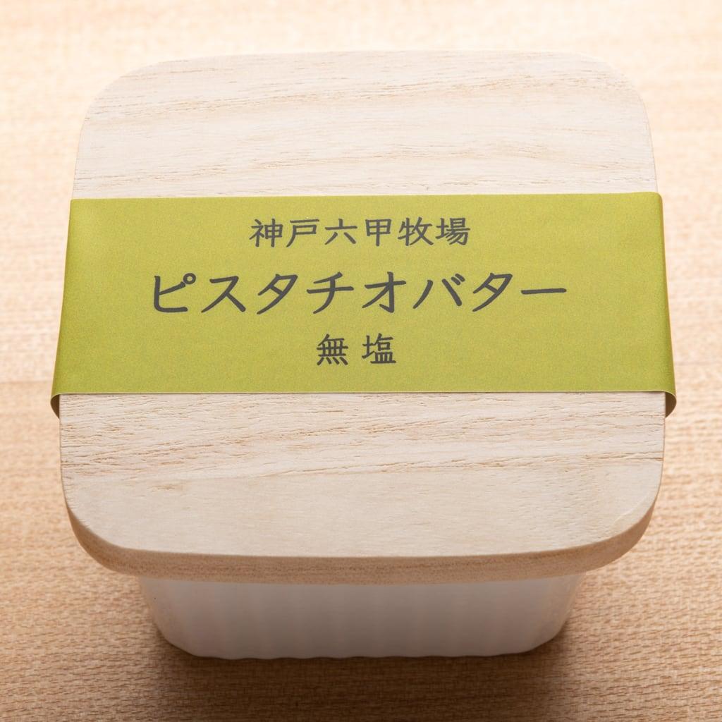 ピスタチオバター(無塩)