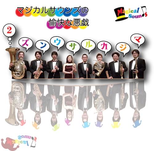 マジカルサウンズ2/マジカルサウンズの愉快な悪戯 Magical Sounds 2 / Magical Sounds' Funny Antics(WKCD-0051)