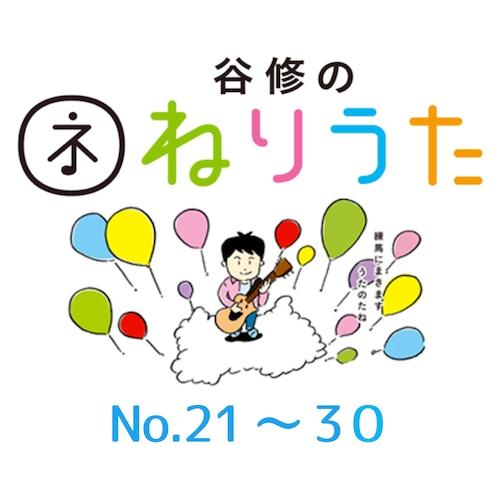 ねりうた #21-30 [10曲入/歌詞カード付] ダウンロード版