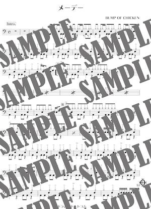メーデー/BUMP OF CHICKEN(ドラム譜)