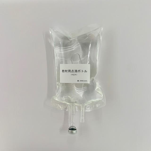 【トレーニング用】440円 【 500ml 】(水道水入り) 点滴ボトル 教材用・演習用(医療機器・医薬品ではありません)