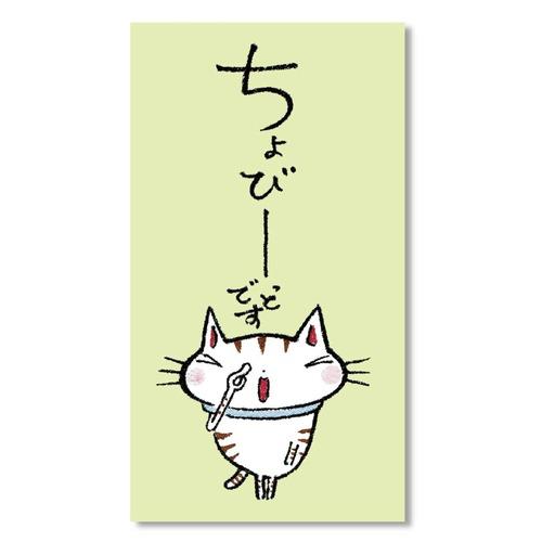 シイング 細ぽち ネコのちょびーっとです