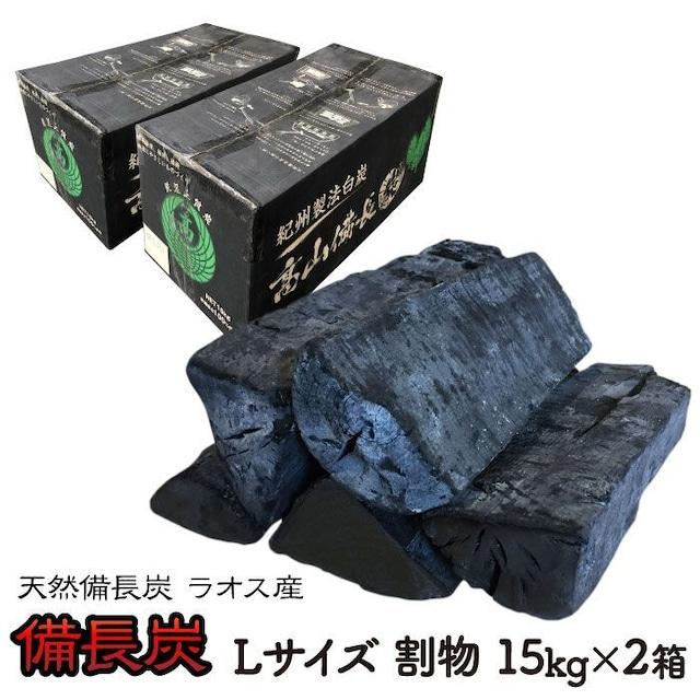 天然備長炭 ラオス産 Lサイズ 割物 15kg×2箱セット  s-1230006-02