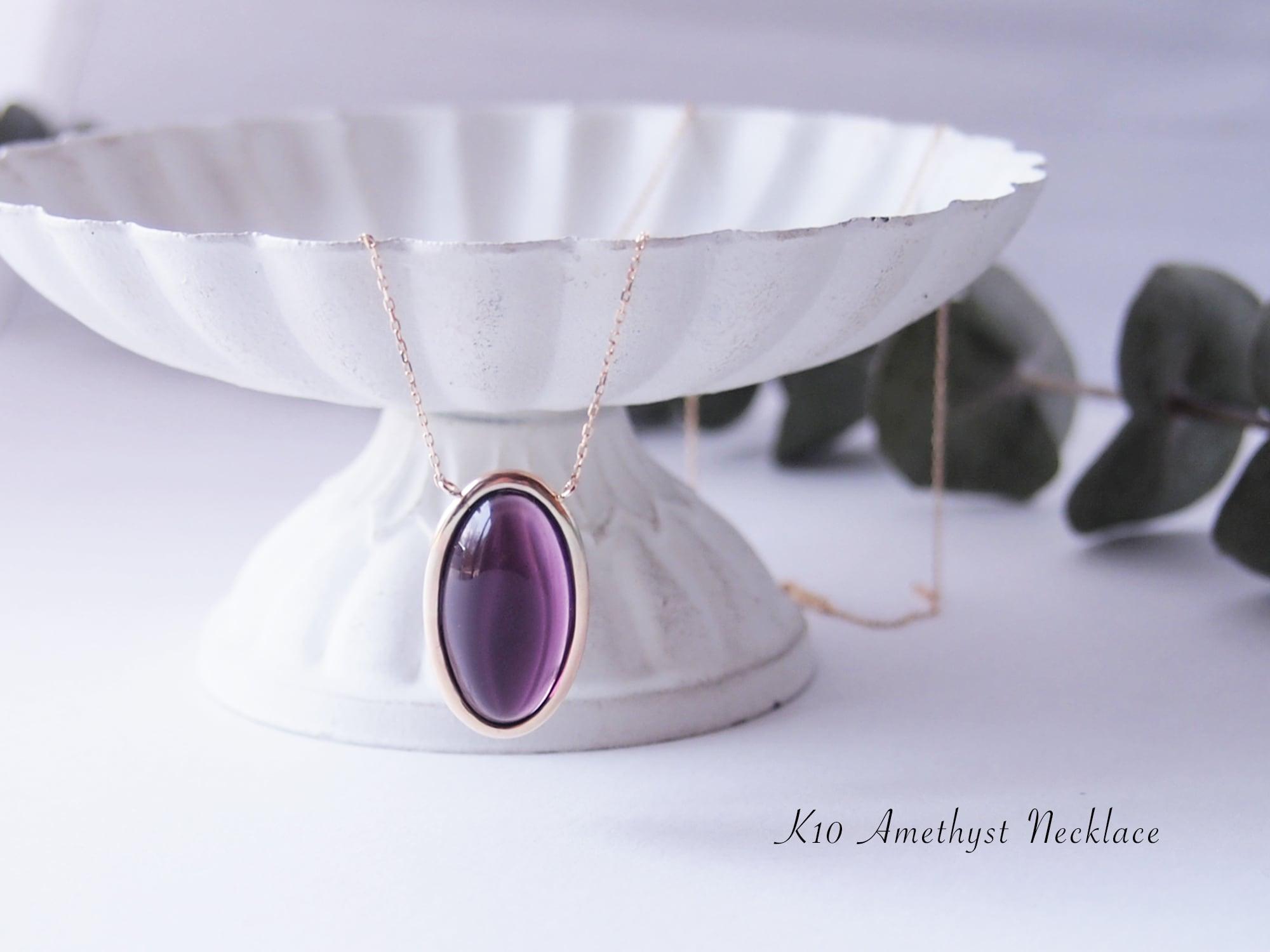 アメシスト紫水晶 K10ネックレス