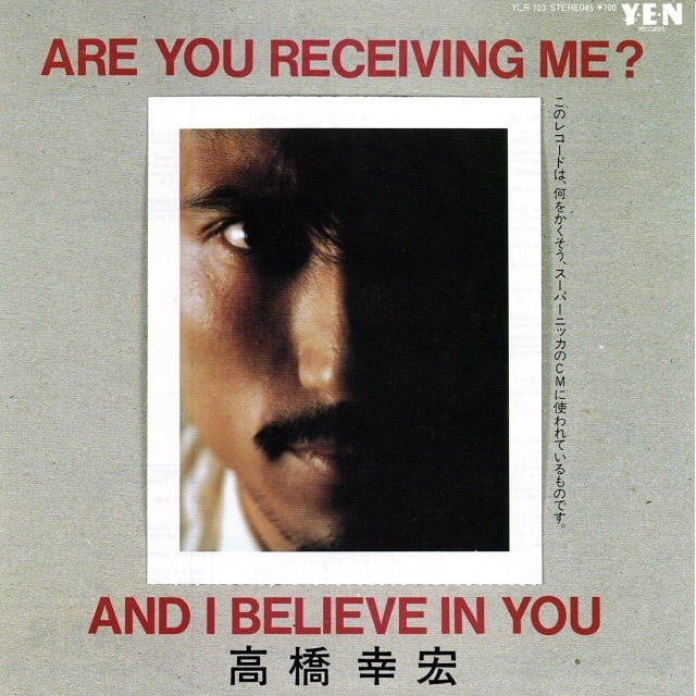 【7inch・国内盤】高橋幸宏 / Are You Receiving Me?