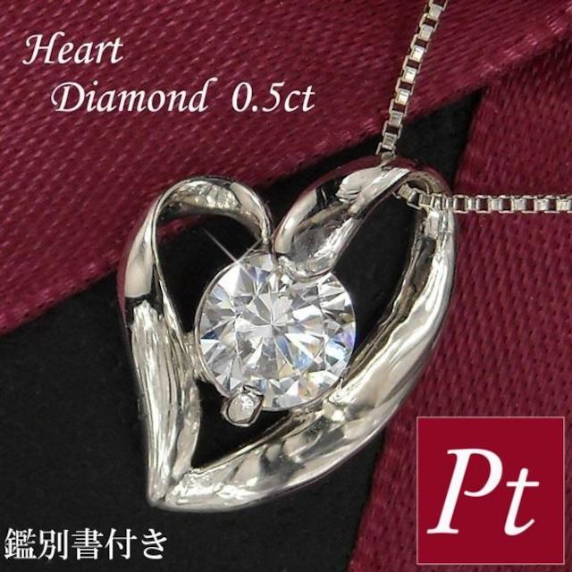 ダイヤモンド ネックレス 一粒 オープンハート 大粒0.5カラット プラチナ ブライダル