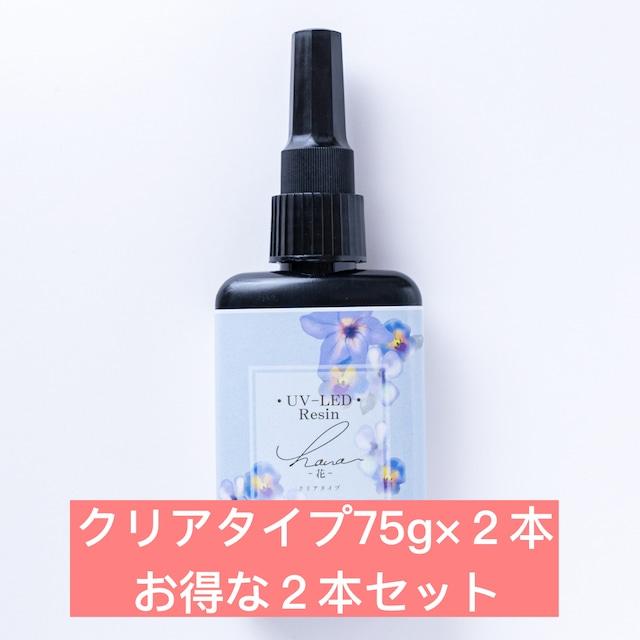 UV-LEDレジン 花 2本セット(クリアタイプ2本)【ハード】