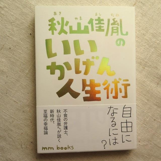 『秋山佳胤のいいかげん人生術』  - メイン画像