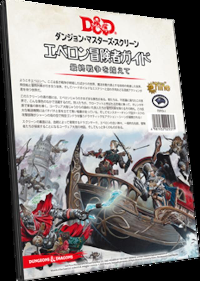 D&D第5版 エベロン冒険者ガイド 最終戦争を越えて ダンジョン・マスターズ・スクリーン
