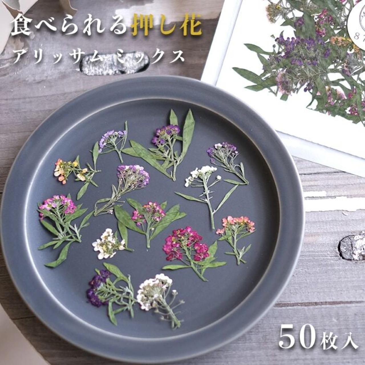 【87farm】食べられる押し花 50枚入(アリッサム ミックス)