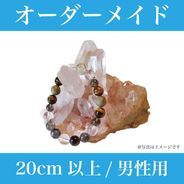 オーダーメイド(20cm以上/男性用)