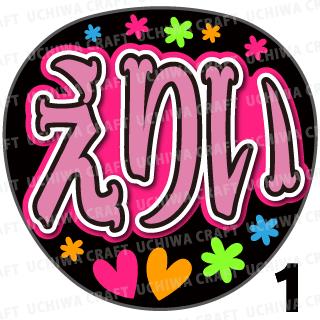 【プリントシール】【AKB48/チームA/千葉恵里】『えりい』コンサートや劇場公演に!手作り応援うちわで推しメンからファンサをもらおう!!