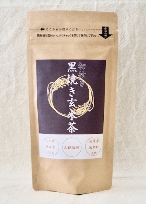 <定期便/1ヶ月サイクル> 籾付き黒焼き玄米茶 80g