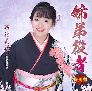 『姉弟役者(特別盤)』朝花美穂 CD+DVD