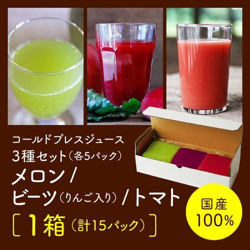 コールドプレスジュース メロン・ビーツ&アップル・トマト(各5パック 計15パック入り・急速冷凍)