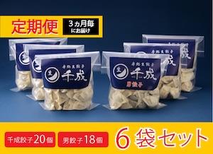 【定期便・3か月サイクル】6袋セット(千成餃子20個入×3袋、男餃子18個入×3袋)