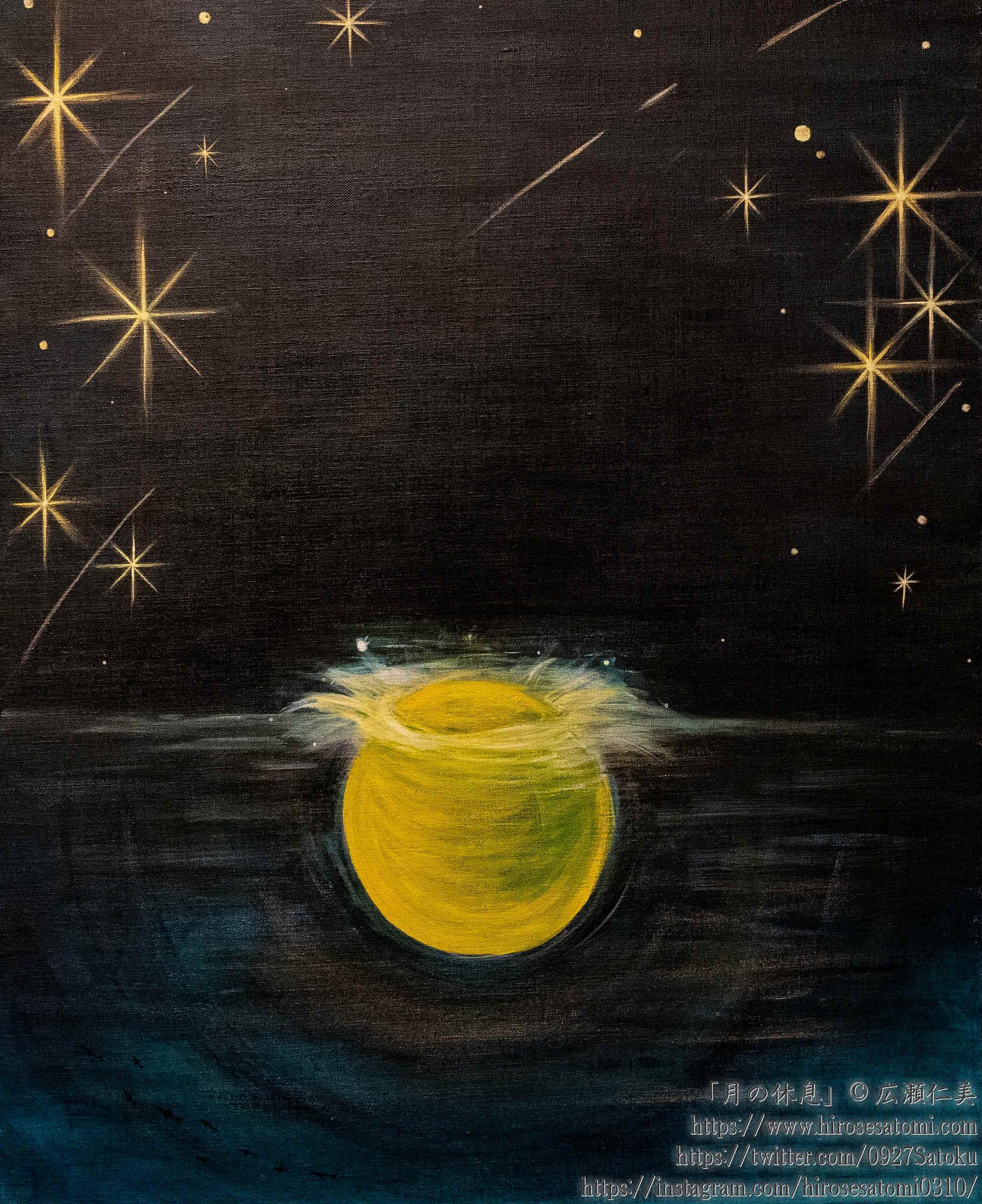 『 月の休息 』(蓄光)