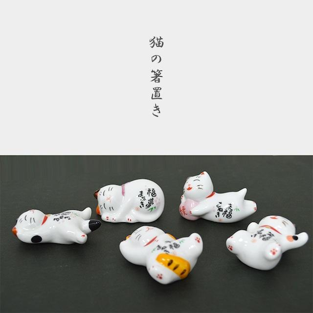 猫の箸置き 5個セット se0120 招き猫 福夢 満福 来福 千福 笑福 縁結び 笑い猫 金運アップ ギフト 贈り物 プレゼント 陶製 陶器 キッチン用品
