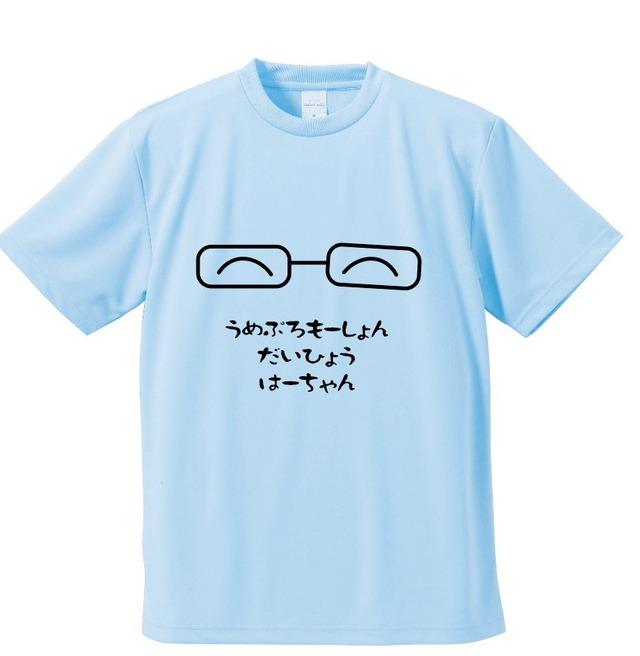 はーちゃん生誕記念Tシャツ 2018