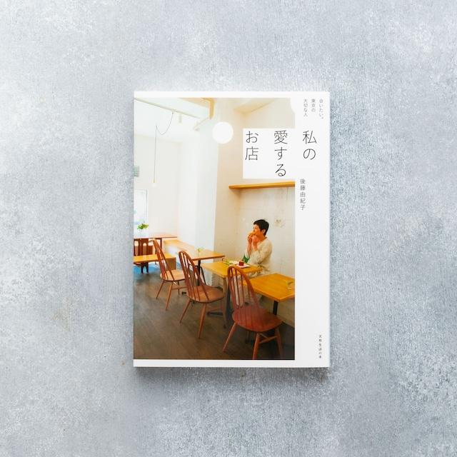 【サイン本】私の愛するお店/後藤由紀子・著【送料無料】