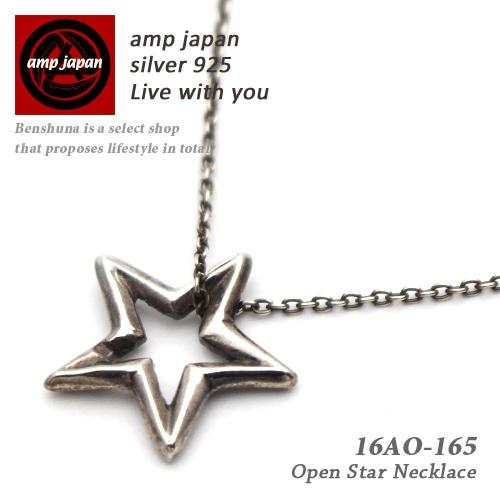 "AMP JAPAN/アンプジャパン   オープンスターシルバーネックレス ""Open star Necklace"" 16AO-165"