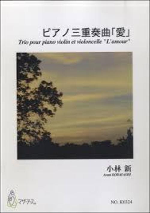 K0324 ピアノ三重奏曲「愛」(バイオリン,チェロ,ピアノ/小林 新/楽譜)