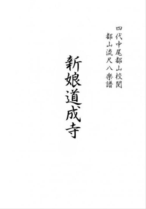 T32i169 新娘道成寺(尺八/菊岡検校/楽譜)