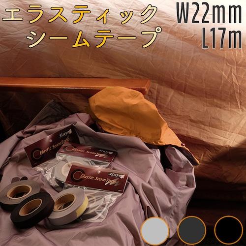 YNAK シームテープ レインウェア 補修 3レイヤー適合 テント不適正 エラスティックシームテープ 表面微弾力布 縫い目 リペア 防水 対策 メンテナンス アイロン接着 グレー/ブラックグレー/ブラック/ディープグリーン 幅22mm×17m