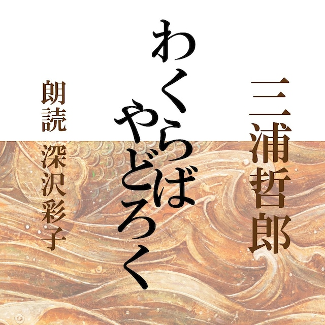[ 朗読 CD ]わくらば/やどろく  [著者:三浦哲郎]  [朗読:深沢彩子] 【CD1枚】 全文朗読 送料無料 オーディオブック AudioBook