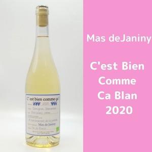 【送料無料】セ ビアン コム サ ブラン/C'est Bien Comme Ca Blan 2020 【冷蔵便】