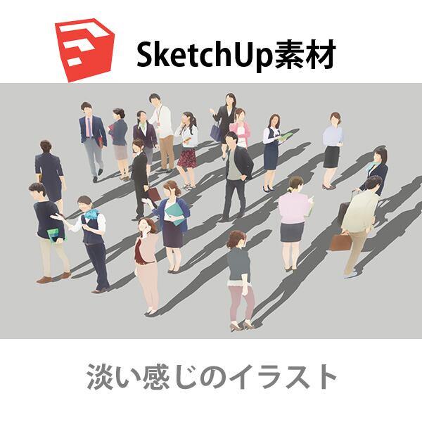 SketchUp素材ビジネスイラスト-淡い 4aa_010 - 画像1