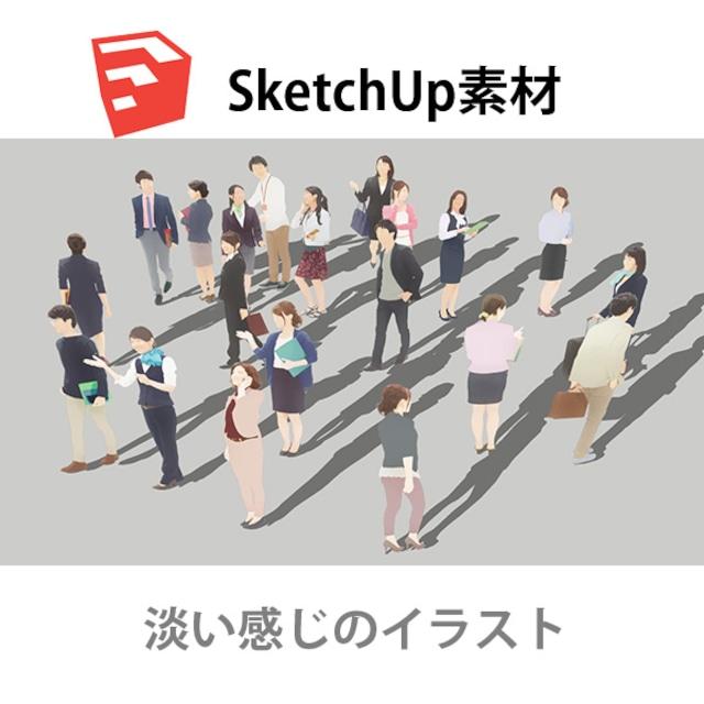 SketchUp素材ビジネスイラスト-淡い 4aa_010 - メイン画像