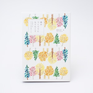 書籍「森のつくりてになりたくて」