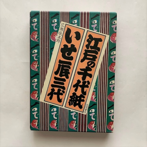 江戸の千代紙いせ辰三代 / 広瀬 辰五郎