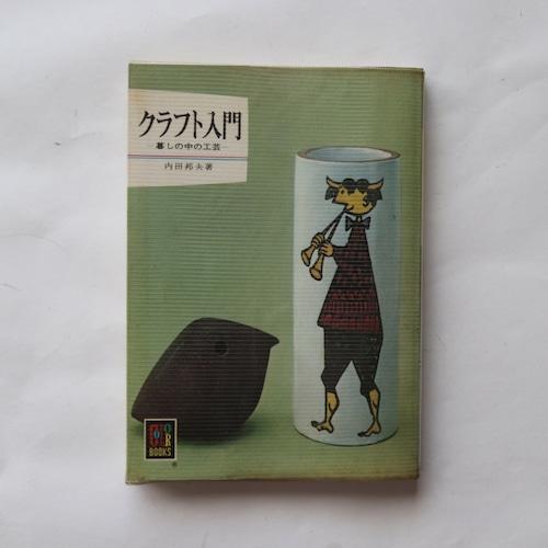 クラフト入門 カラーブックス275 / 内田邦夫