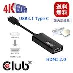 【CAC-1504】Club 3D USB 3.1 Type C to HDMI 2.0 4K 60Hz UHD / 4K ディスプレイ Active Adapter 変換アダプタ